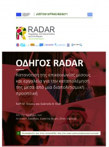 radar-guidelines-gr