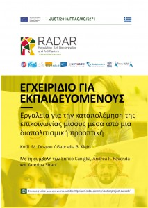 radar-trainees-handbook-gr