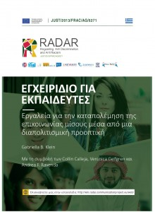 radar-trainers-manual-gr